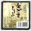 聖食品 高野山 胡麻豆腐 金ごま B 100g