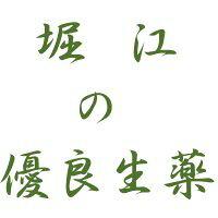 堀江生薬日本産春ウコン(ハルウコン・はるうこん・姜黄・欝金)末 500g