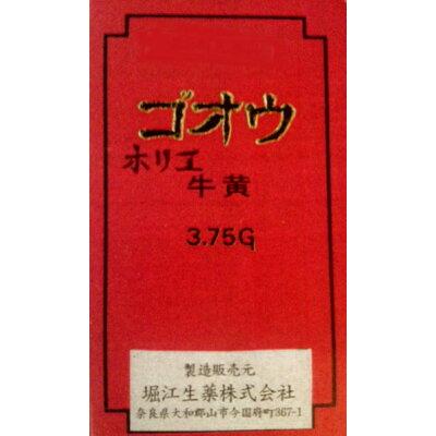 堀江生薬牛黄(ゴオウ) 3.75g【第3類医薬品】