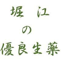 (堀江生薬) 人参 (お種人参) 500g