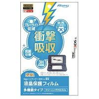 Newニンテンドー3DS LL専用 液晶保護フィルム 多機能タイプ マックスゲームズ