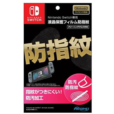 Nintendo Switch専用 液晶保護フィルム 防指紋 マックスゲームズ