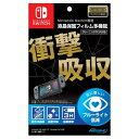 Nintendo Switch専用 液晶保護フィルム 多機能 マックスゲームズ