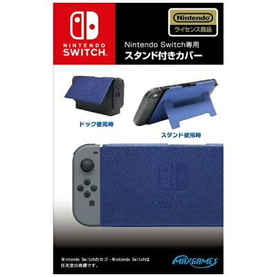 Nintendo Switch専用 スタンド付きカバー ブルー マックスゲームズ
