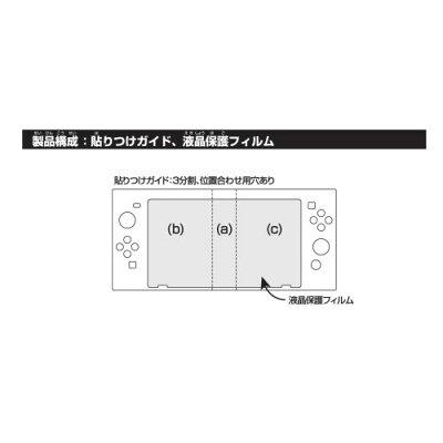 Nintendo Switch専用液晶保護フィルム 貼りつけガイド付き マックスゲームズ HACG-04