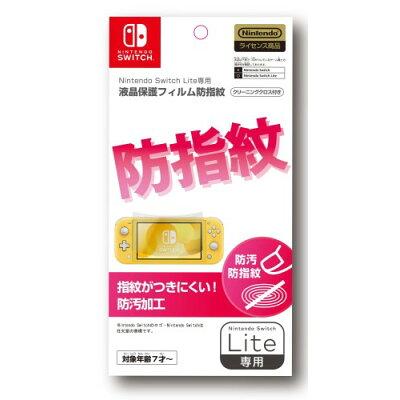 Nintendo Switch Lite専用 液晶保護フィルム 防指紋 マックスゲームズ