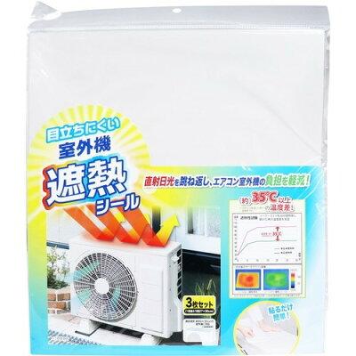 目立ちにくい室外機遮熱シール(3枚入)