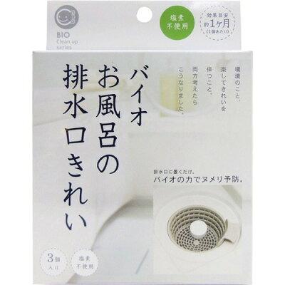 バイオ お風呂の排水口きれい(3コ入)