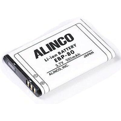 EBP-80 アルインコ トランシーバー用リチウムイオンバッテリー ALINCO EBP80