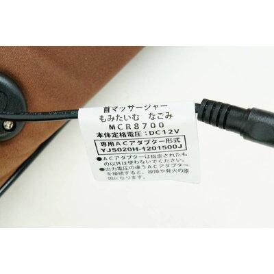 アルインコ 首マッサージャー もみたいむ なごみ ブラウン MCR8700T(1台)