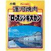 共栄食肉 運河焼肉 ロースジンギスカン 220gX3