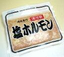共栄食肉 運河亭 豚塩ホルモン 200g