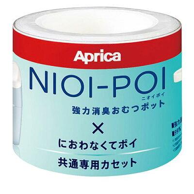 NIOI-POI ニオイポイ×におわなくてポイ 共通専用カセット(3コ入)