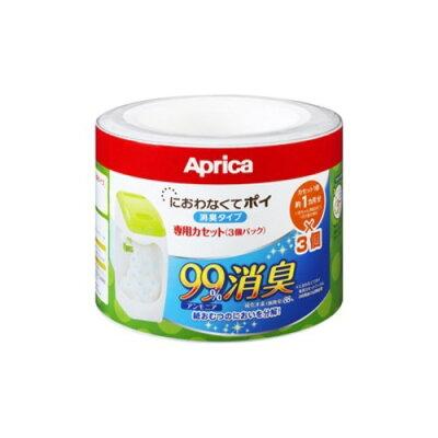 アップリカ におわなくてポイ 消臭タイプ 専用カセット(3個入)