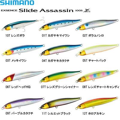 シマノ エクスセンス スライドアサシン 100S X AR-C 01T カガヤキマイワシ