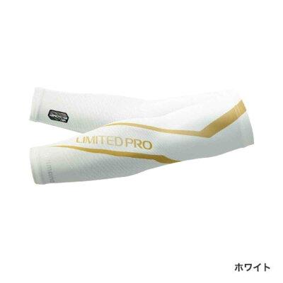 シマノ SUN PROTECTION・COOLアームカバー LIMITED PRO AC 077R ホワイト