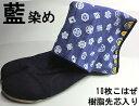 椿藍染め足袋 樹脂先芯入り10枚コハゼ寅壱・関東鳶職人向け作業用品