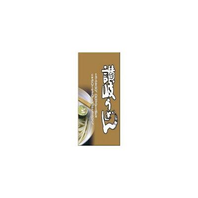 明和 讃岐うどん 50gX5