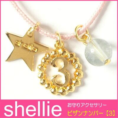 shellie/シェリー お守りアクセサリー ビザンナンバーブレス【3】品番:1601-3