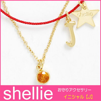 shellie/シェリー お守りアクセサリー イニシャルブレス【J】品番:1606-5