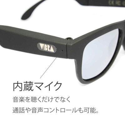 VIBRA(ヴィブラ)骨伝導スマートサングラス VB001-2(1セット)
