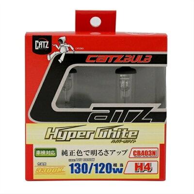 アサヒライズ CATZ ヘッドライト・フォグ用 ハイパーホワイト CB403N