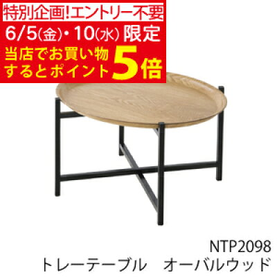 ニュートピア NEWTOPIA トレーテーブル オーバルウッド NTP2098