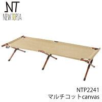 ニュートピア マルチコットcanvas NTP2241(1台)