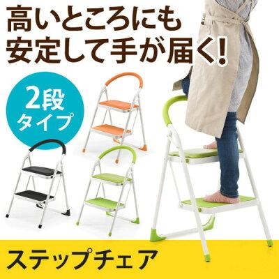 はしご ステップ台 おしゃれ 昇降台 クッション付 椅子 滑り止め付 (150-SNCH002)