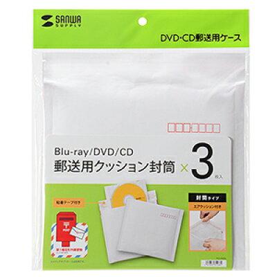 サンワサプライ 郵送用クッション封筒   fcd-dm3n
