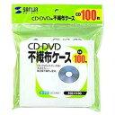 CD・CD-R用不織布ケース(100枚セット)