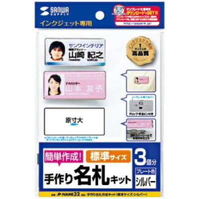 手作り名札作成キット(標準サイズ・シルバー)[JP-NAME32-15]