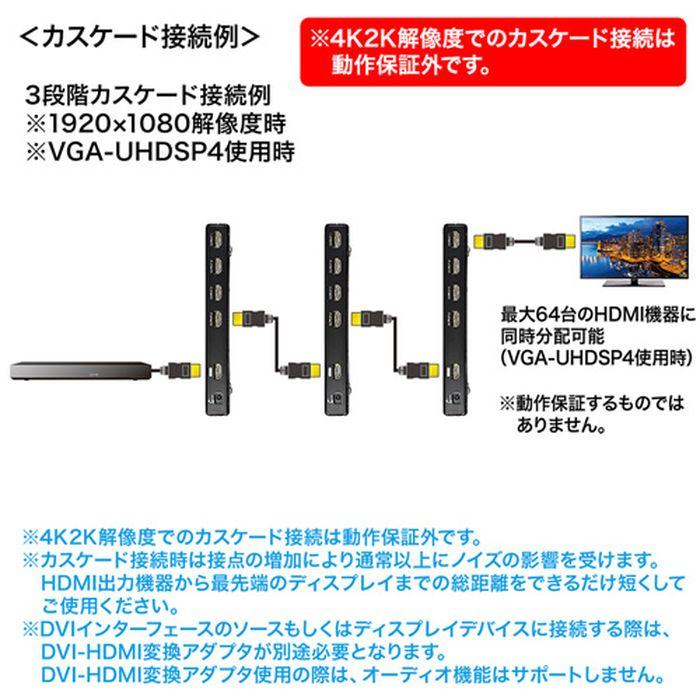 (1コ入) 2分配 4K2K対応HDMI分配器 VGA-UHDSP2