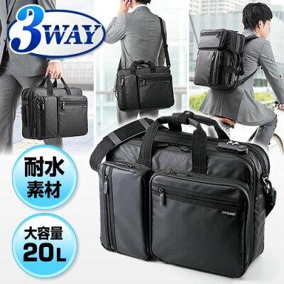 サンワダイレクト 3WAYビジネスバッグ 耐水素材 通勤 出張 対応16.4型対応 PCバッグ 200-BAG048WP