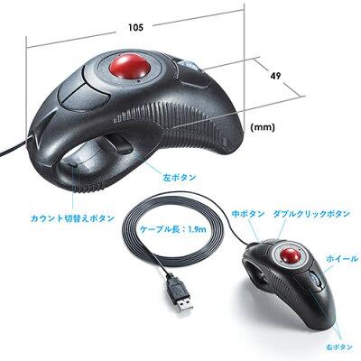 ごろ寝マウス 寝たままマウス トラックボールマウス dpi切替 左利き右利き両 ロケーションフリー 有線 400-ma083