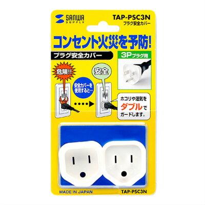 サンワサプライ プラグ安全カバー(3P用) TAP-PSC3N(2コ入)