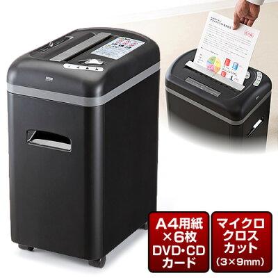 業務用電動シュレッダー マイクロクロスカット・a4・ 細断・cd/dvd・カード対応