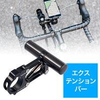 サンワダイレクト 自転車用 エクステンションバー 衝撃吸収 エクステンダー ハンドル バーエクステンダー ロードバイク クロスバイク ブラック 800-BYEXT1BK
