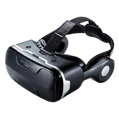 サンワサプライ SANWA SUPPLY 3D VRゴーグル(ヘッドホン付き) MED-VRG3