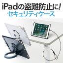 iPadセキュリティースタンド 9.7インチiPad Pro iPad Air 2 iPad Air専用