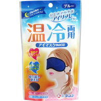 ケンユー アイリフレDX 温冷両用アイマスク ジェル袋付 ブルー