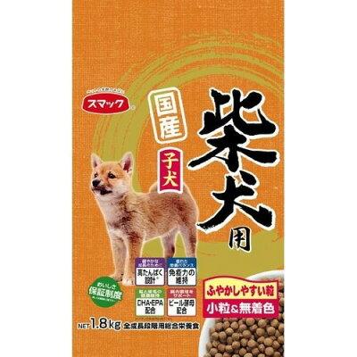 スマック 国産 柴犬用 子犬 小粒&無着色(1.8kg)