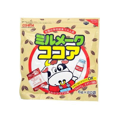 大島食品工業 ミルメークココア 6gX20