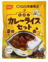 尾西食品 COCO壱番屋監修 尾西のカレーライスセット 260g