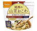 アルファ米 尾西の山菜おこわ(100g)