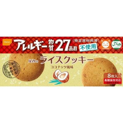 尾西のライスクッキー ココナッツ風味(8枚入)