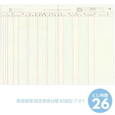 固定資産台帳 アオ5 B5縦