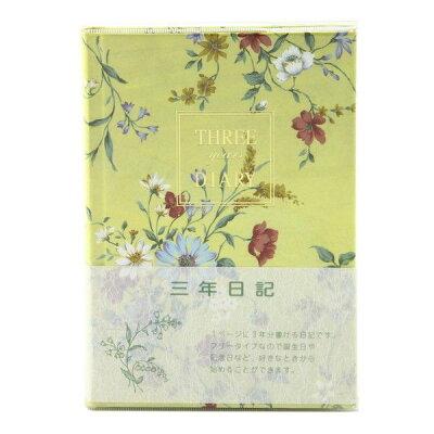 アピカ 3年自由日記 B6 花柄 クリーム(1冊)