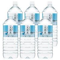 ライフドリンクカンパニー 自然の恵み天然水 2LX6