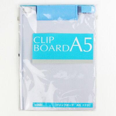 ソニック クリップボードA5タテ型 青 CB-544-BL